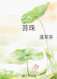 菩珠